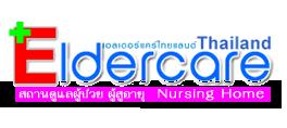 Eldercarethailand.com ให้ข้อมูล ศูนย์ดูแลผู้ป่วย ผู้สูงอายุ บริษัท จัดส่งพนักงาน โรงเรียนสอนผู้ช่วยพยาบาล